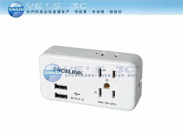 「YEs 3C」NICELINK 威勁 EC-M03AU2 3座2+3孔USB擴充座2.1A 防火PC材質 yes3c