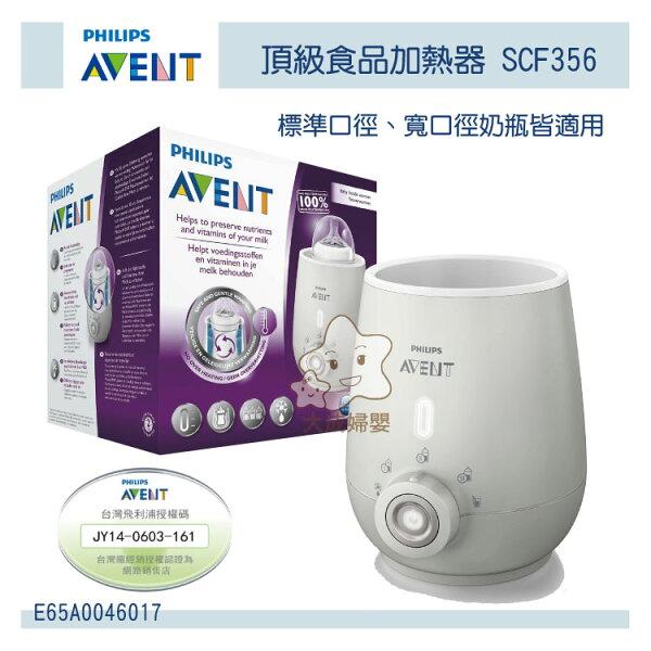 【大成婦嬰】(最新款) AVENT 頂級食物加熱器 (溫奶器) SCF356 公司貨 2年保固