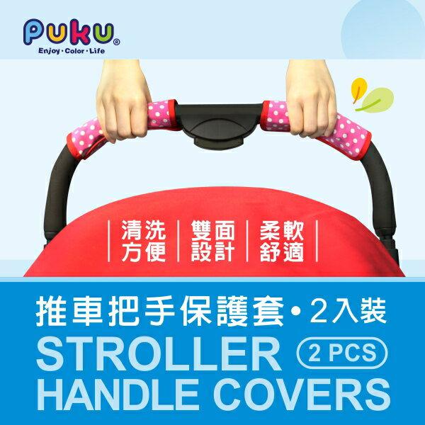 『121婦嬰用品館』PUKU 推車把手保護套2入 - 粉點15*16cm 3