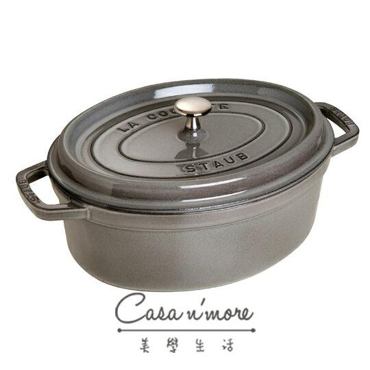 Staub 橢圓鑄鐵鍋23cm,2.35L (石墨灰)