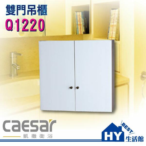 凱撒衛浴 Caesar 雙門吊櫃 Q1220 台灣製造《HY生活館》水電材料專賣店