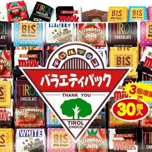 日本Tirol松尾 綜合巧克力 30個入[JP087] - 限時優惠好康折扣