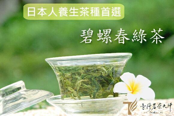 ~強推試喝~碧螺春綠茶^(10g^)~體驗兒茶素, LV級綠茶,邀請您來品味,清新爽口的茶