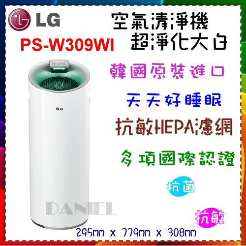 【LG 樂金】韓國原裝進口 空氣清淨機 超淨化大白 PS-W309WI 全方面淨化