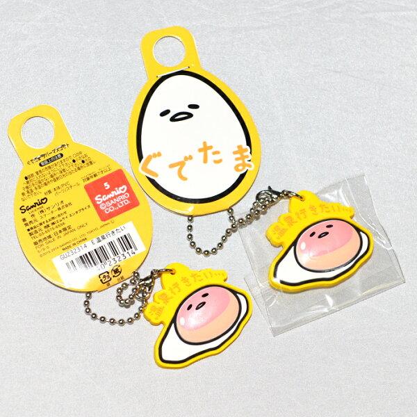 蛋黃哥想去泡溫泉啦~ 鑰匙圈 吊飾 日本限定正版商品 Gudetama