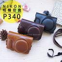 日光城。Nikon P340兩件式皮套(附背帶),P330相機背包攝影包保護套相機包攝影包