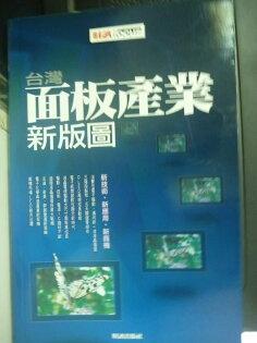 【書寶二手書T8/財經企管_WDM】台灣面板產業新版圖:新技術、新應用、新商機