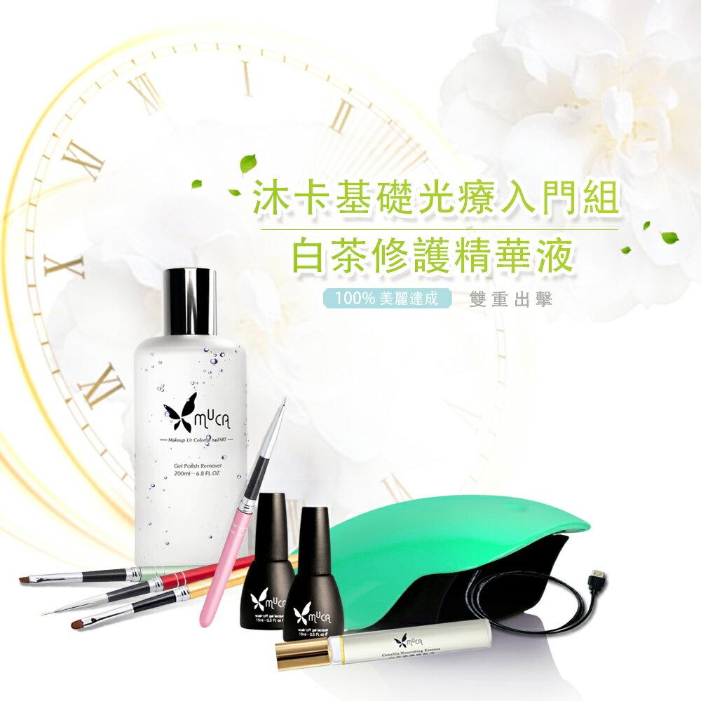 沐卡光撩基礎入門組+白茶修護精華液