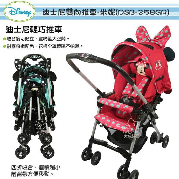 【大成婦嬰】vivibaby 迪士尼 雙向推車 (米奇/米妮) DSB-258 推車 嬰兒車 手推車+贈迪士尼餐具禮盒1組