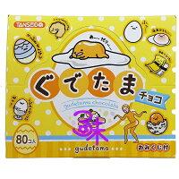 (日本) 丹生堂 蛋黃哥造型巧克力 1盒 200公克(80入) 特價 360 元 【 4990327000301 】蛋黃哥占卜巧克力 雞蛋巧克力