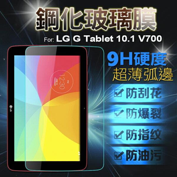 LG G Tablet 10.1 V700 平板鋼化膜 9H 0.4mm直邊 耐刮防爆玻璃膜 樂金V700 高清貼膜 防污保護貼