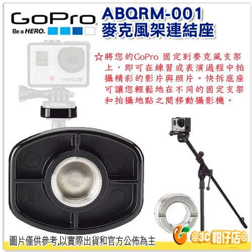GoPro ABQRM~001 麥克風架 連結座 貨 Mic Stand Mount 連接
