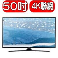 Samsung 三星到《特促可議價》SAMSUNG三星【UA50KU6000/UA50KU6000WXZW】電視《50吋》