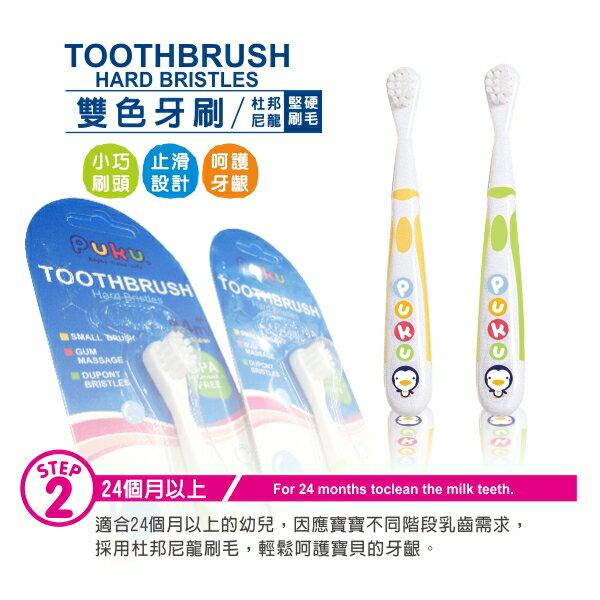 『121婦嬰用品館』PUKU 雙色幼兒牙刷(Ⅱ) - 綠 4