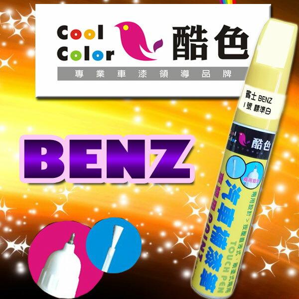 (特價品)BENZ 賓士汽車專用,酷色汽車補漆筆,各式車色均可訂製,車漆修補,專業色號調色