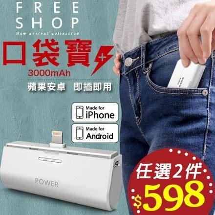 Free Shop  超迷你蘋果安卓專用直插式輕巧攜帶口袋無線充電寶隨身行動電源【QPPMS8003】