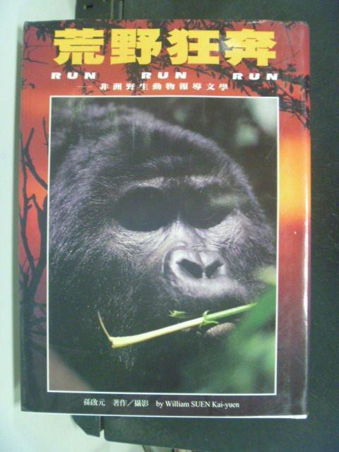 ~書寶 書T5/動植物_GGG~荒野狂奔 : 非洲野生動物報導文學_孫啟元著. 攝影