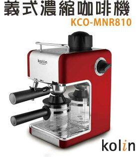 【kolin歌林】義式濃縮咖啡機KCO-MNR810《刷卡分期+免運》