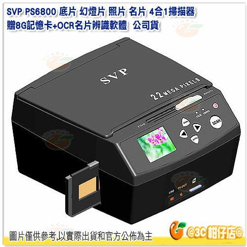 SVP PS6800 底片 幻燈片 照片 名片 4合1掃描器 贈8G記憶卡+OCR名片辨識軟體 公司貨 4000dpi 2.4吋 LCD