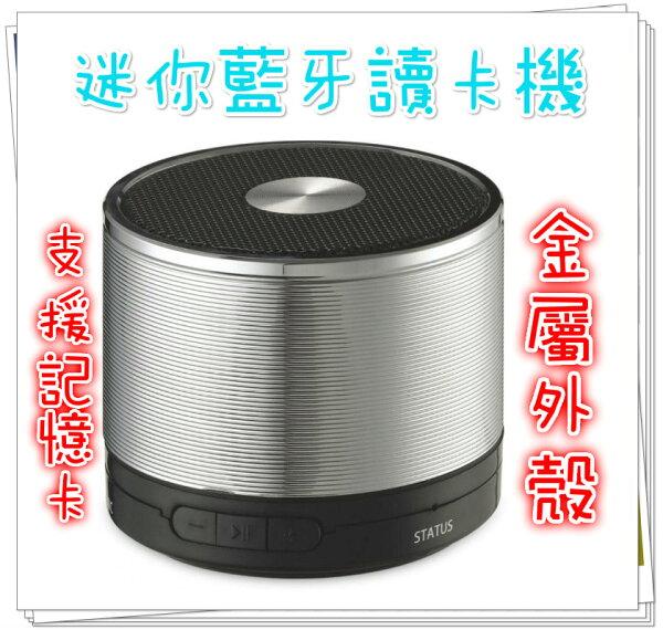 ❤含發票❤【KINYO-迷你藍牙讀卡音箱】❤接聽電話/喇叭/音響/音樂/手機/筆電/平板/電腦❤