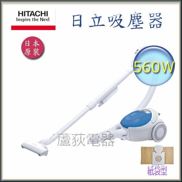 【日立~蘆荻電器】全新560W【HITACHI 紙袋型吸塵器 】CVCP5T另售CVAM4T.CVCK4T.CVPK8T.CVPJ9T