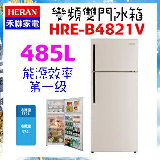 【禾聯 HERAN】485L變頻雙門冰箱《HRE-B4821V》