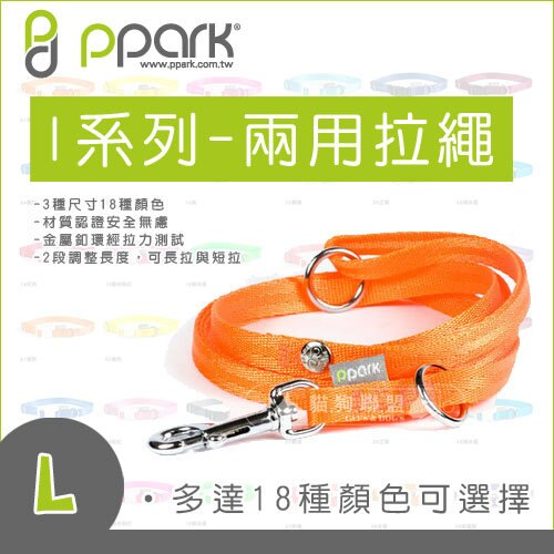 +貓狗樂園+ PPark寵物工園【I系列。兩用拉繩。L】260元 0