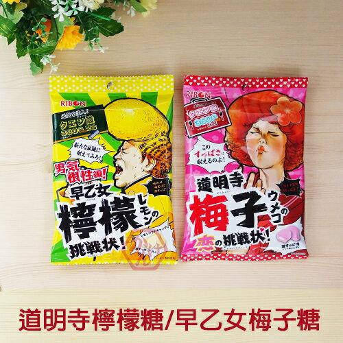 《加軒》日本道明寺檸檬糖/早乙女梅子糖