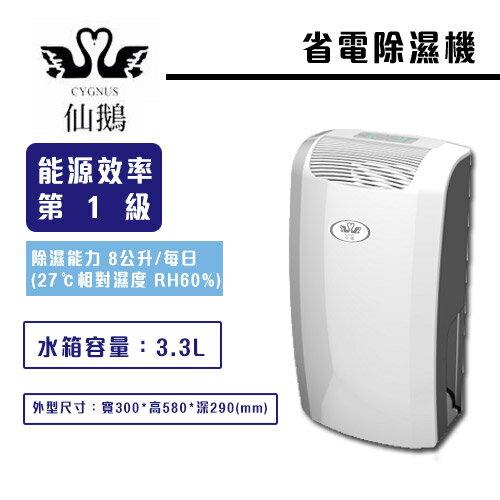 【現貨】仙鵝牌 14公升超省電除濕機 KD-H080M