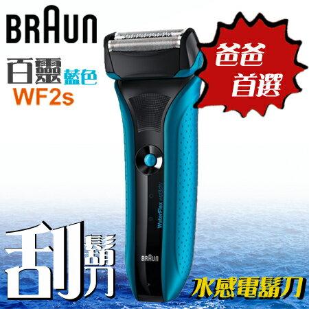 "BRAUN WF2s 德國 百靈 WaterFlex WF2s 乾濕兩用 電動刮鬍刀 水感刮鬍刀 藍色""正經800"""