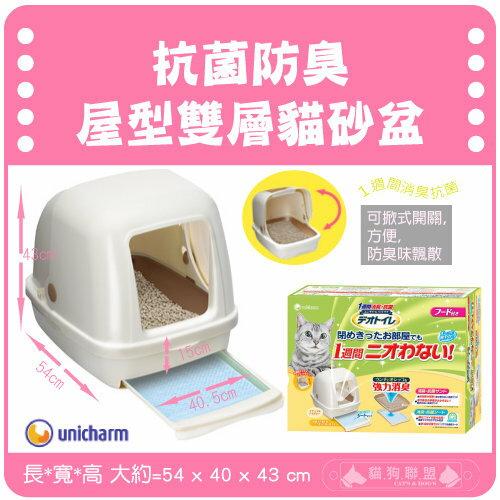 +貓狗樂園+ Unicharm【抗菌防臭。屋型雙層貓便盆】1200元 *貓砂盆 0