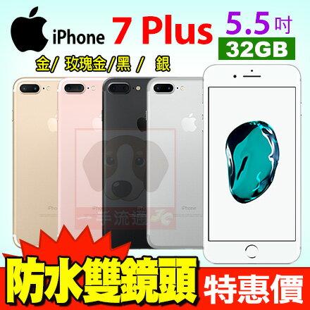 Apple iPhone 7 PLUS 32GB 5.5吋 智慧型手機 搭配門號專案 攜碼/新辦/續約 預購中 需親到店