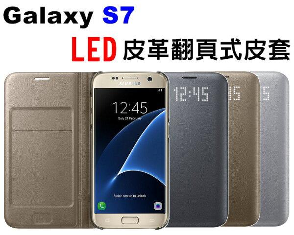 【東訊公司貨-LED】Samsung Galaxy S7 原廠 LED 皮革翻頁皮套/星炫顯示保護套/皮革翻頁式智能保護套/電池蓋皮套/保護殼/保護套/TIS購物館