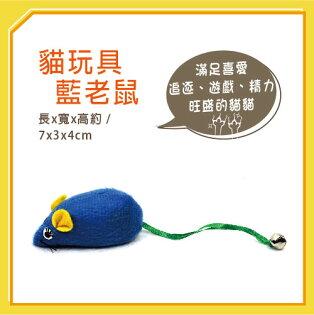【力奇】QQ 貓玩具-藍老鼠(QW700015) -45元>可超取(I002E08)