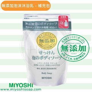 日本MIYOSHI無添加泡沫沐浴乳 450ml 補充包