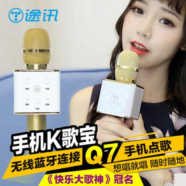 途訊 Q7 麥克風 藍牙麥克風 無線 話筒 麥克風 手機K歌 錄歌 直播 藍牙話筒 高音質 金屬 降噪去雜音