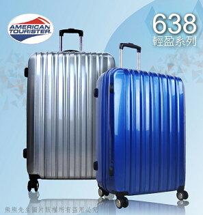 《熊熊先生》Samsonite新秀麗 AT美國旅行者 28吋 Oceanic 行李箱/旅行箱 TSA海關鎖 638 百分百PC