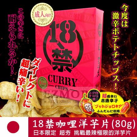 日本帶回 限定 18禁咖哩 洋芋片 80g 辣洋芋片 痛辛 十八禁 激辛 超辣【N101603】
