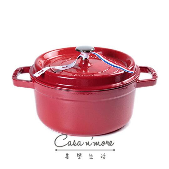Staub 圓形鑄鐵鍋 琺瑯鍋 搪瓷 (22cm 2.6L  櫻桃紅) 法國製造
