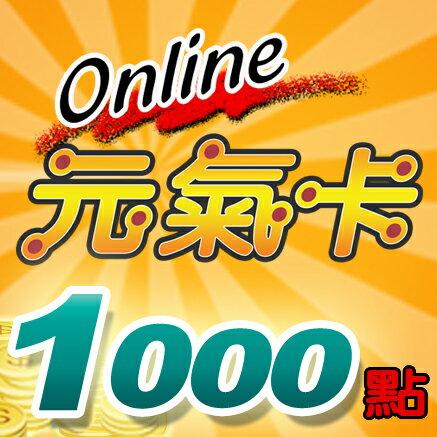 【少東商會】傳奇網路、點數卡、元氣卡 1000點(PS.使用優惠卷.樂天點數請式先詢問)