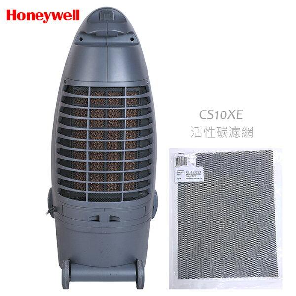 【Honeywell】CS10XE 活性碳濾網 (※注意※一年更換一次以確保空氣品質)