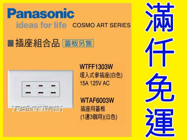 WTFF1303W三插插座 COSMO ART Panasonic國際牌開關插座【東益氏】售中一電工 開關插座 面板