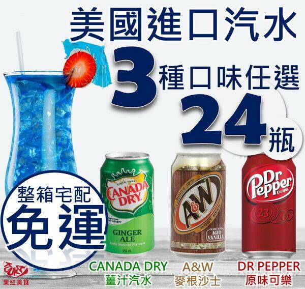 [整箱24瓶團購免運現貨] 美國進口CANADA DRY薑汁汽水.Dr Pepper原味可樂.A&W麥根沙士 355ml