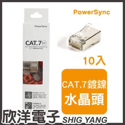 ※ 欣洋電子 ※ 群加科技 Cat.7七類銅殼鍍鎳水晶頭 / 10入 (CAT7-G8P8C3MN10)