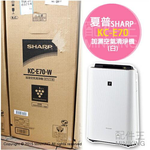 【配件王】日本代購 附中說 9坪 SHARP 夏普 KC-E70 白色 加濕 空氣清淨機 大風量