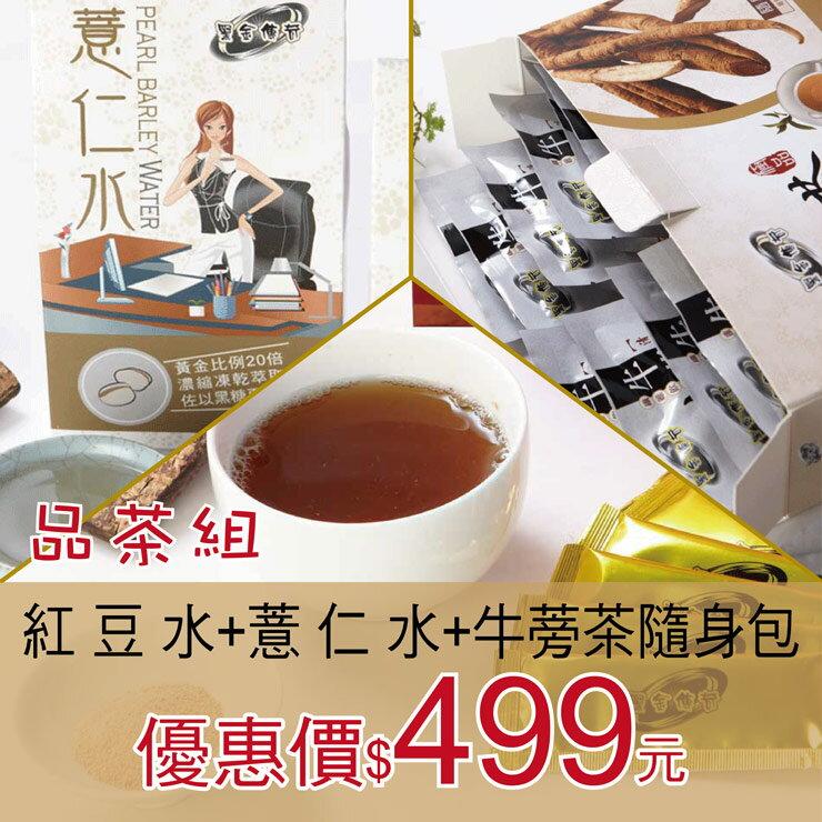 【黑金傳奇】茶品組(紅豆水 + 薏仁水 +  牛蒡茶隨身包)➨限時下殺$499➨任選三件,可重複或皆相同品項 3