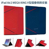 Apple 蘋果商品推薦【贈觸控筆吊飾】APPLE 蘋果 iPad Air2 MEGA KING V型摺疊側掀皮套【葳豐數位商城】