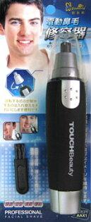 電動鼻毛修容器1593