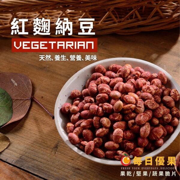 紅麴納豆450公克【每日優果】