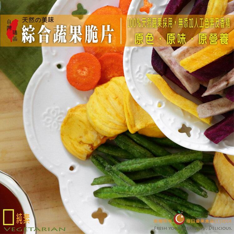 綜合蔬果脆片200公克【每日優果】